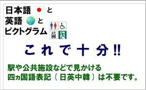 4か国語表.jpg