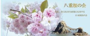八重桜の会.jpg