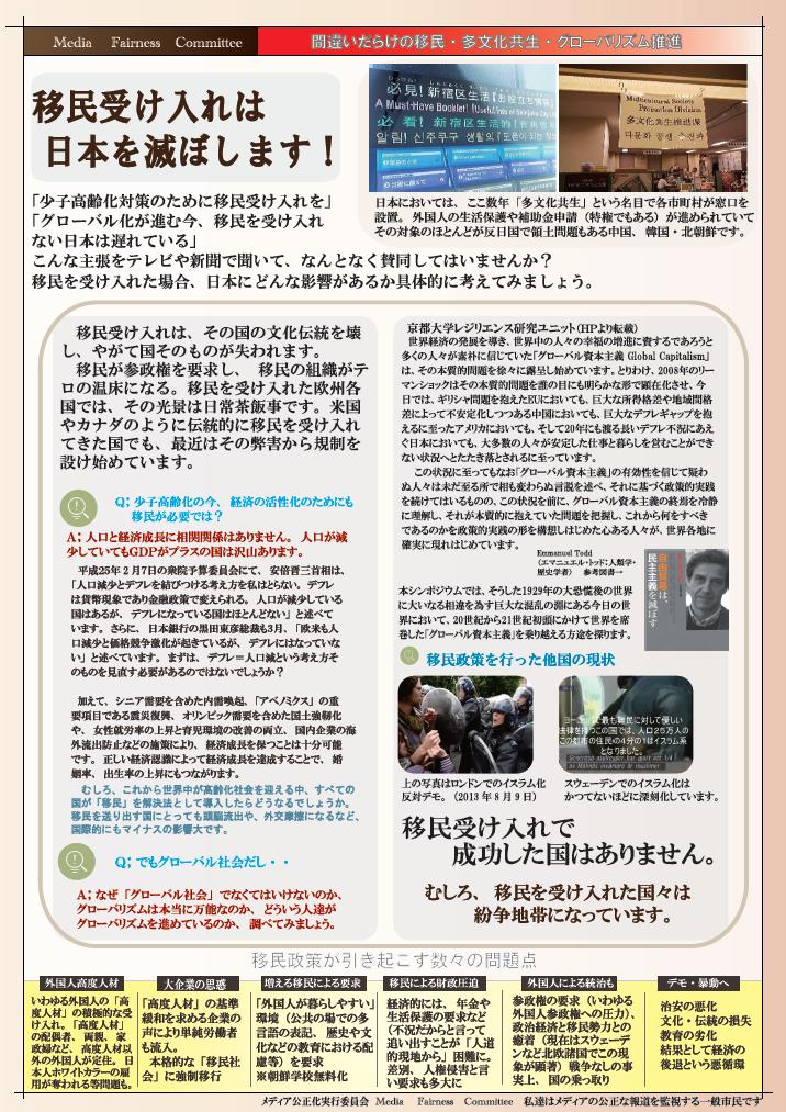 移民裏裏.png チラシサイト   八重桜の会公式 移民・多文化共生政策に反対する日本国民の会