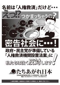 人権擁護法案チラシたちあがれ表.jpg
