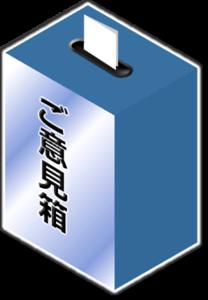意見箱_26.png