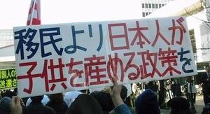 移民より日本人が子どもを産める政策を.jpg