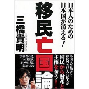移民亡国論_三橋貴明