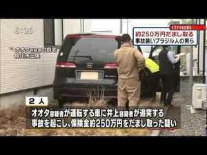 brazil_crime_shizuoka.jpg
