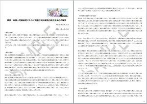 h2611議員連盟設立陳情画像1.jpg