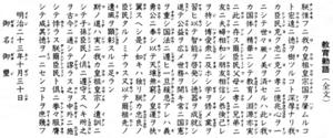 kyoikuchokugo.jpg