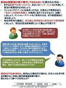 minpaku-danger2.jpg