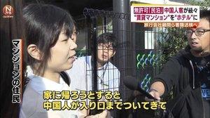 minpaku_interview.jpg