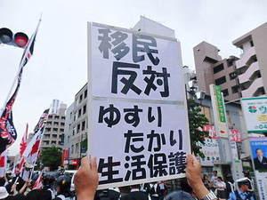 no_unlawful_welfare_foreigners.jpg